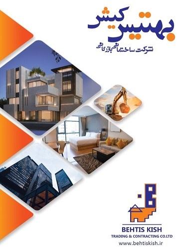 بازرگانی ساختمانی بهتیس کیش