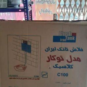 فلاش تانک توکار ایران